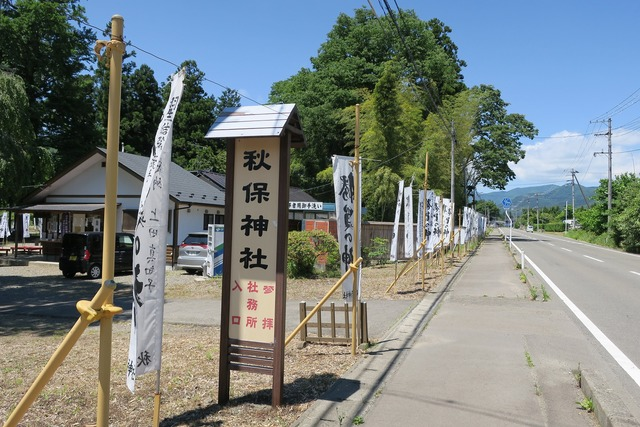 秋保神社 (2)