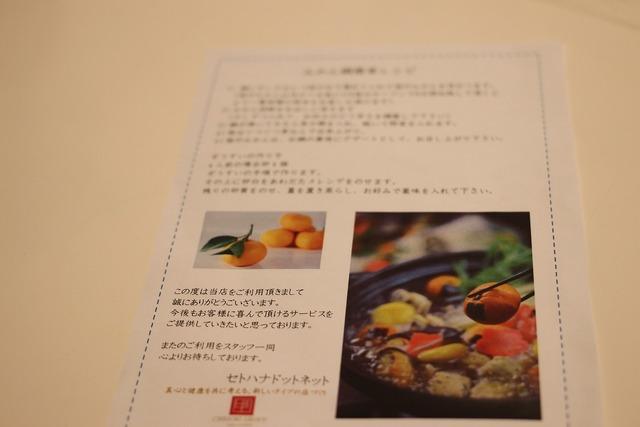 みかん鍋 (4)