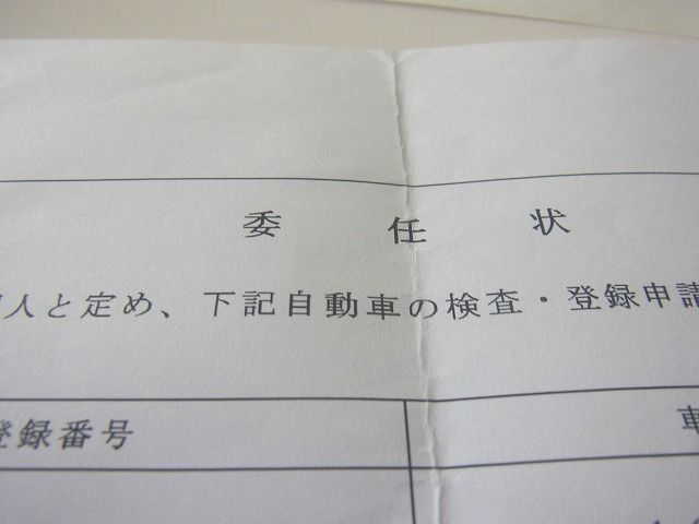 除票 (2)