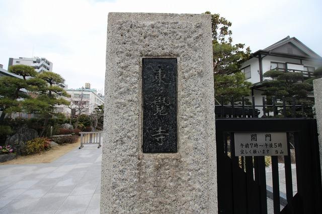 東覚寺 (2)