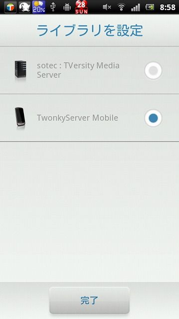 TwonkyServer (2)