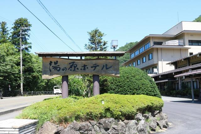 湯の原ホテル (1)