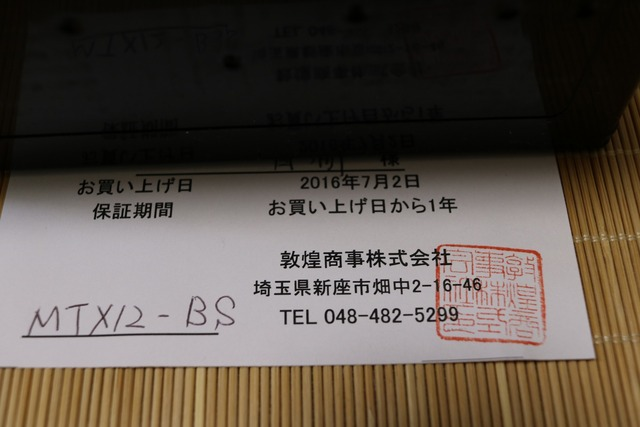 フュージョンバッテリー交換 (3)