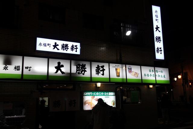永福町大勝軒 (2)