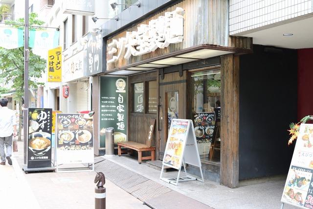 三ツ矢堂製麺 (1)