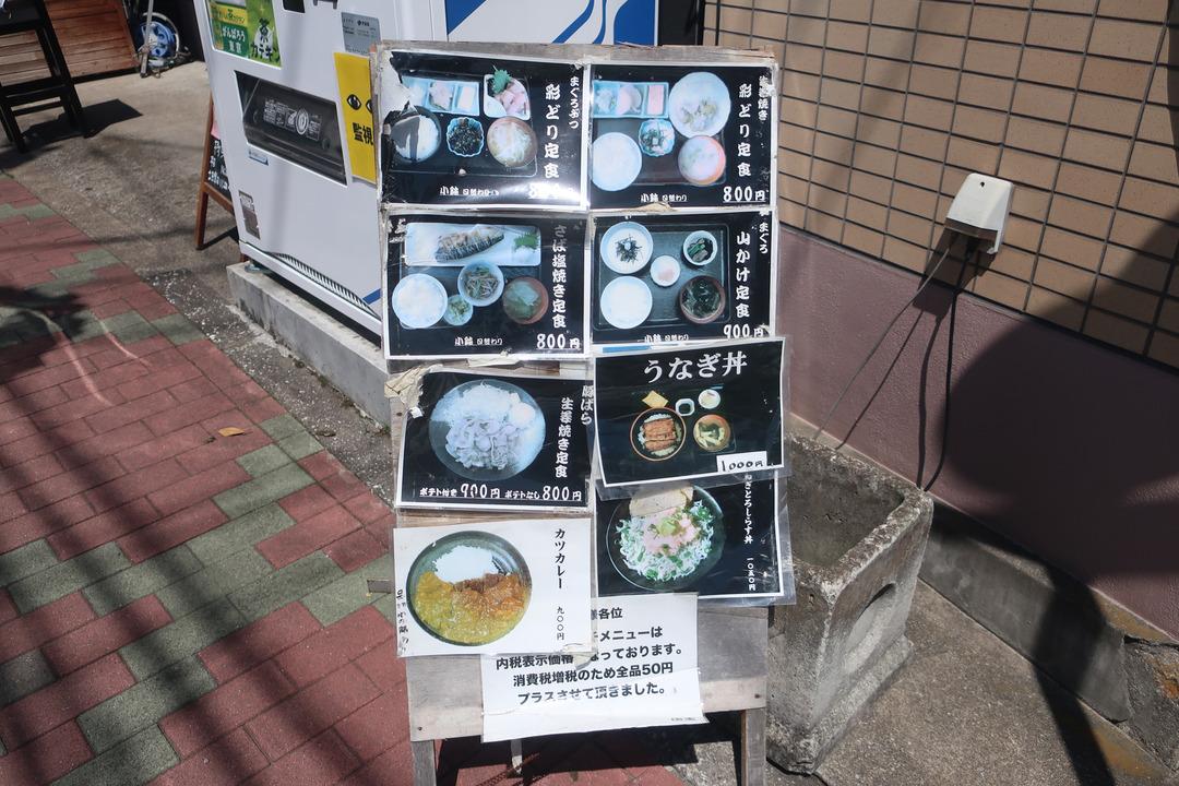 定食竹鈴 (1)