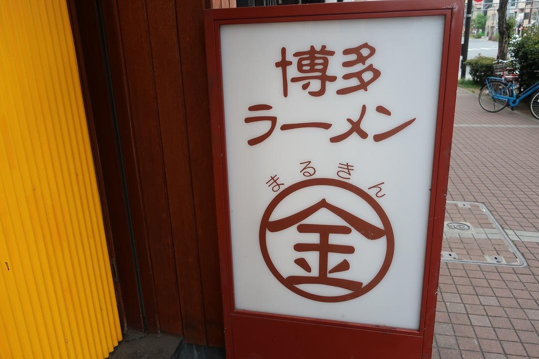 博多まるきんラーメン (5)