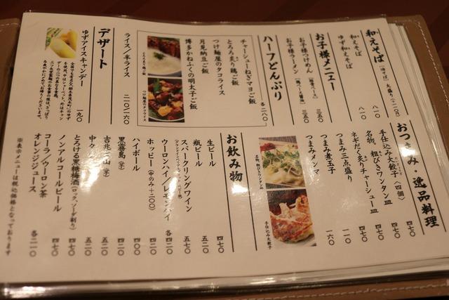 三ツ矢堂製麺 (8)