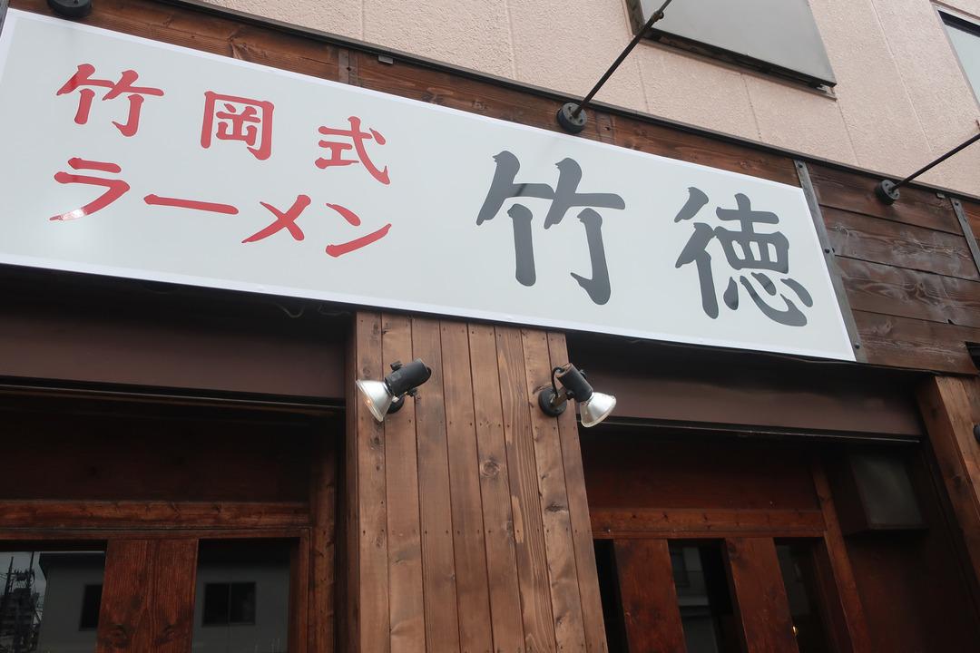 竹岡式ラーメン竹徳 (1)