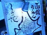 函館ラーメン