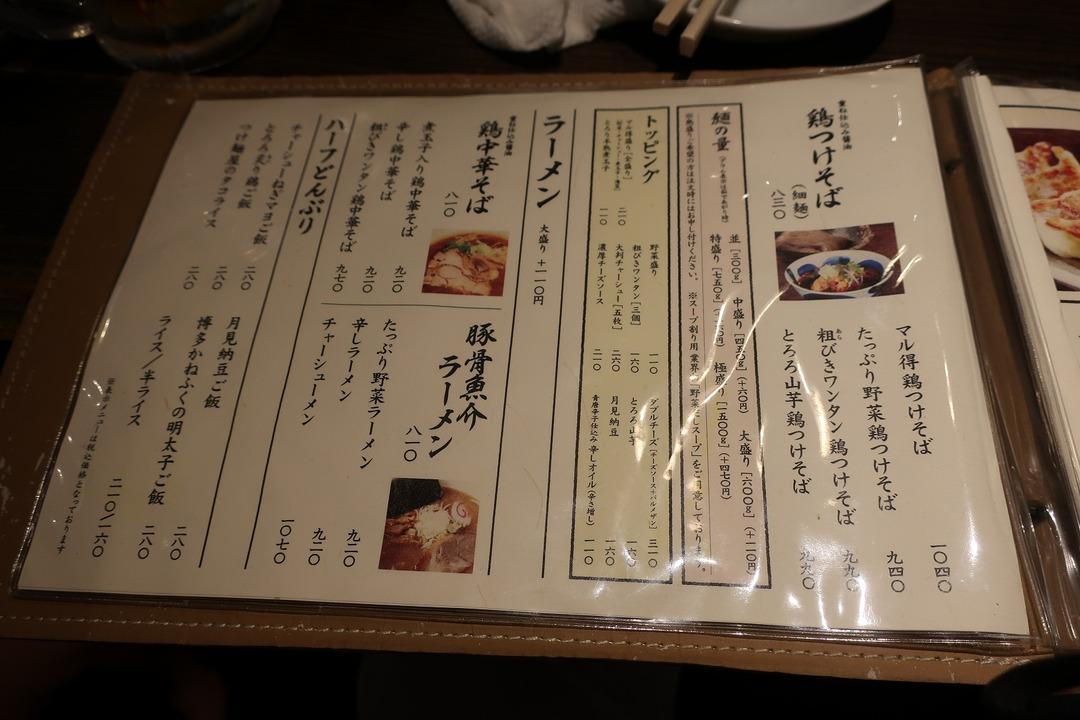三矢堂製麺中目黒店 (6)