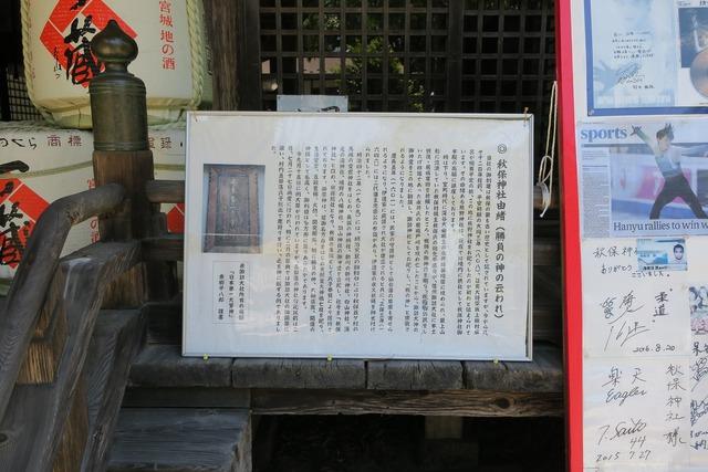秋保神社 (7)