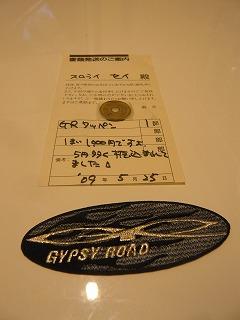 GYPSYROAD (1)