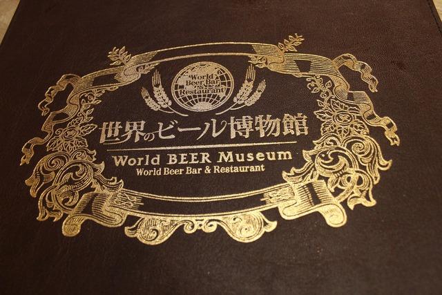 世界のビール博物館 (9)