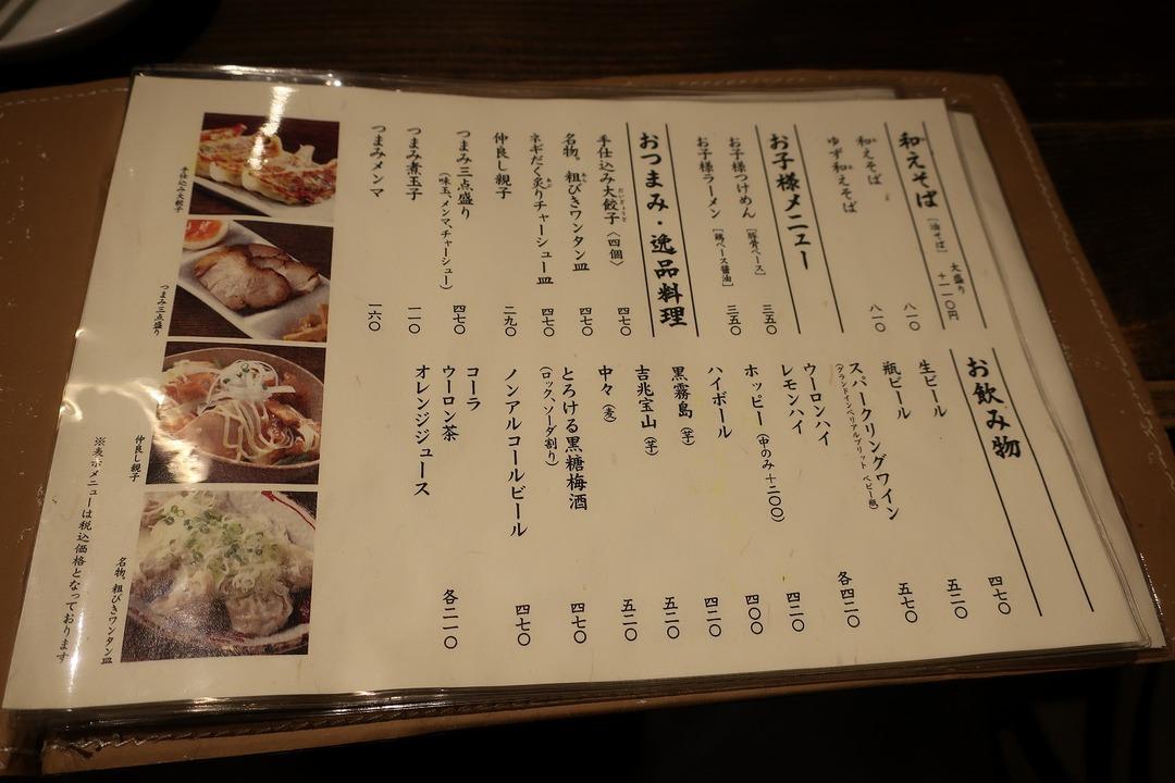 三矢堂製麺中目黒店 (7)