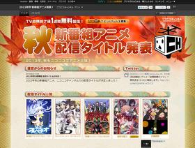 ニコニコ生放送秋のアニメ