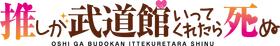 03.oshibudo_logo