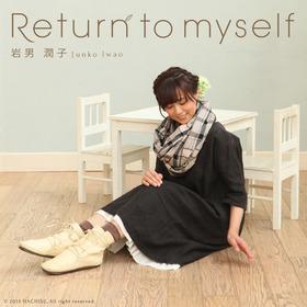 Return_to_myself_ジャケット