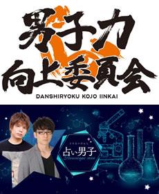danshi-ryoku3