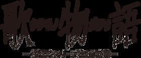 歌物語ロゴ