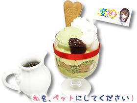 05 紗雪の首輪つき特製抹茶パフェ