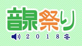 00「音泉」ロゴ