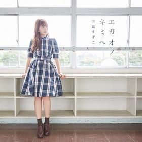 mimori_egao_tsujo_jk(web)