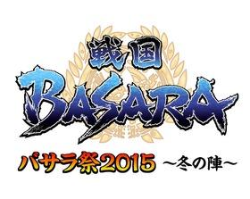 バサラ祭2015冬の陣_logo_FIX