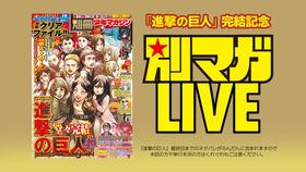 生配信番組「別マガLIVE」で『進撃の巨人』新情報公開!