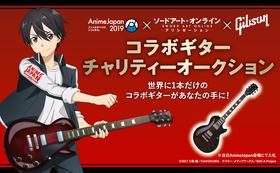 コラボギター