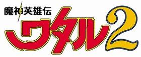 WATARU2ロゴ