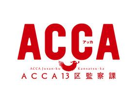 繝ュ繧ウ繧・ACCA_logo_RGB_
