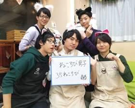 ねころび男子20181115