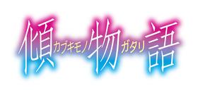 傾物語ロゴ