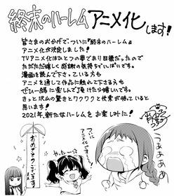 03_宵野先生メッセージ