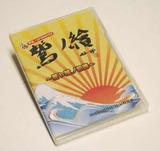 「鷲ノ繪」DVDの表