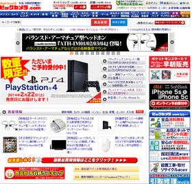PS4受付中