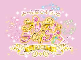 み~んなでキラッとプリティーライブ2018_ロゴ