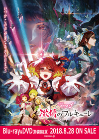 gekijo-no-walkure_bd-dvd_WEB