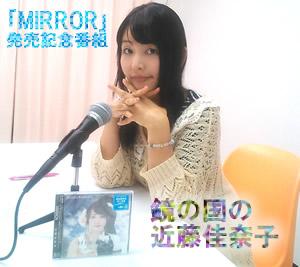 鏡の国の近藤佳奈子