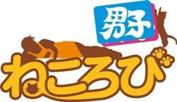 ねころび男子ロゴ