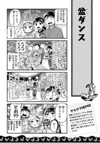 盆踊り漫画