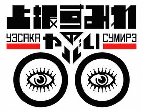 USYOO_logo_RGB_web