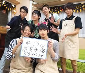 ねころび男子20180920