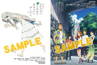 fair_20130915anohana_novels