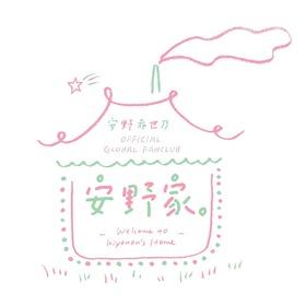 yasuno_logo_shiro