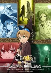 MushokuTensei_web_V2