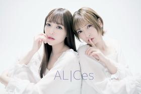 1.ALICes「私の永遠」メイン