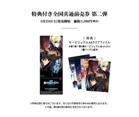 【魔法科】0312発売~劇場第2弾前売券告知画像