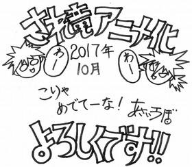 03_01手書きコメント_浅井ラボ先生
